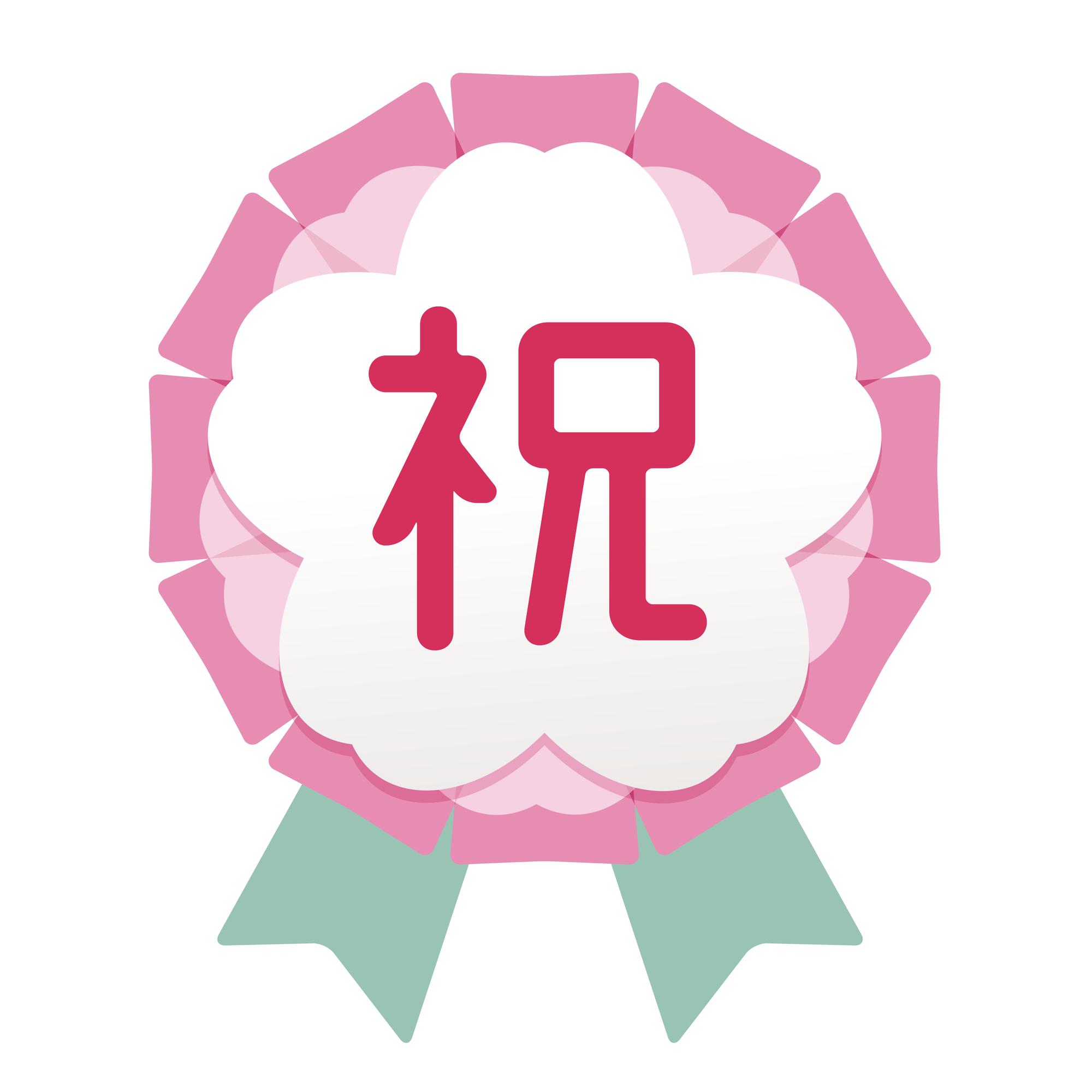 お祝いの胡蝶蘭の立て札に入れる言葉は?